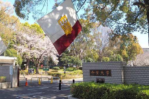 千葉大学/大学トップ(願書請求・出願)|マナビジョン|Benesseの ...