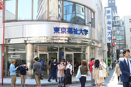 東京福祉大学の偏差値 【 年度最新版】| みんな …
