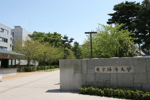 値 大学 偏差 東京 経済