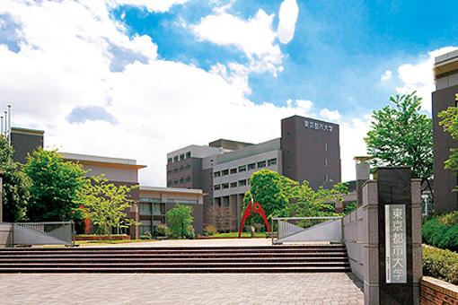 東京都市大学/大学トップ|Benesse マナビジョン