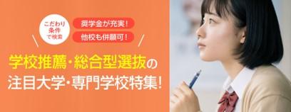 【奨学金や各種制度が充実】総合型選抜・学校推薦型選抜の注目校!
