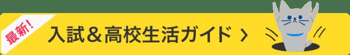 入試&高校生生活ガイド