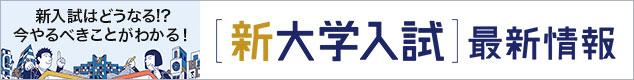 2020 新大学入試情報サイト