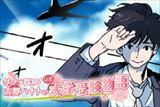 【番外編】入試直前スペシャル『サクラ咲け!古賀ハヤトの大学受験物語』