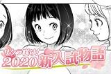 【第12話】桜咲く! サクラの物語