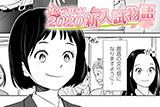 """【第16話】""""自分らしいリーダーシップ""""で文化祭を成功に導け!"""