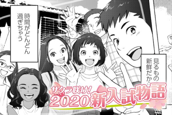 未来への決意と揺れる想い|サクラ咲け!2020新入試物語