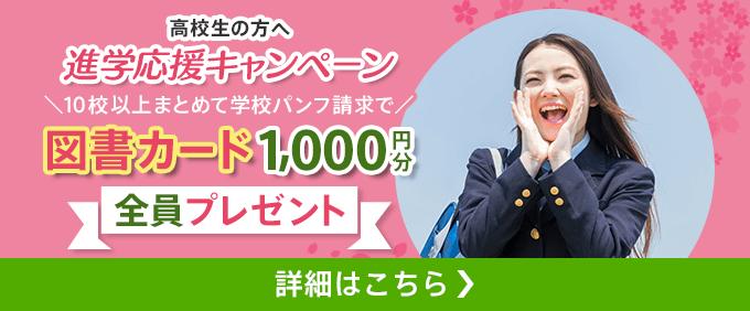 10校資料請求で図書ガード1000円プレゼント!