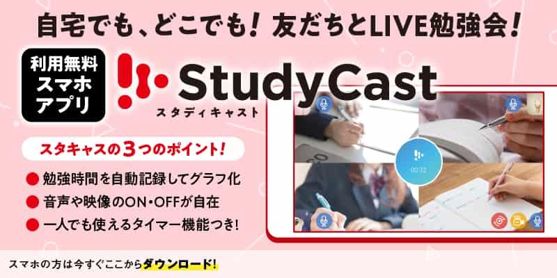 自宅学習を応援するスマホアプリ【StudyCast】