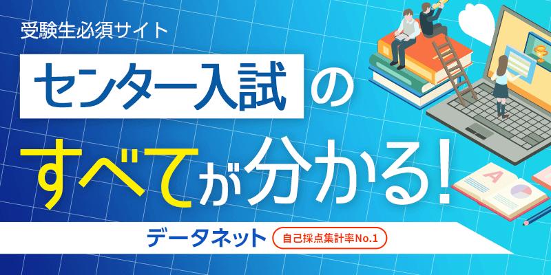 大学入試センター試験の最新情報をお届け!