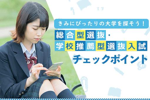 総合型選抜・学校推薦型選抜入試チェックポイント