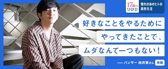 17歳のワタシ パンサー向井慧さん 後編