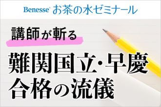 【毎週更新】講師が斬る 難関国立・早慶合格の流儀