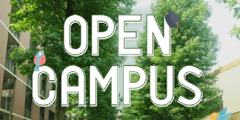 オススメのオープンキャンパス特集