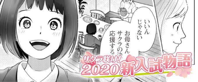 サクラ咲け!2020新入試物語