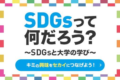 キミの興味がセカイにつながる! ~ SDGsへの挑戦 ~