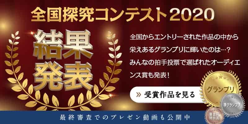 全国探究コンテスト2020結果発表