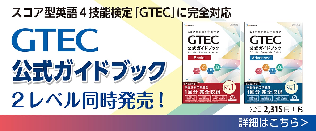 GTEC公式ガイドブック