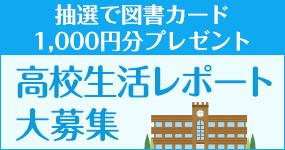 高校生活レポート大募集!