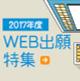 2017年度WEB出願特集