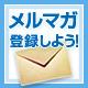 毎月配信 メルマガに登録しよう!