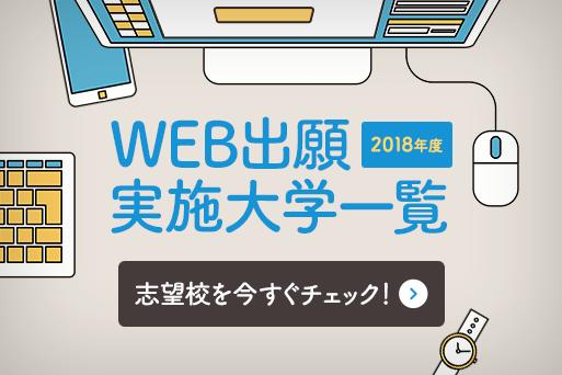2018年度 WEB出願実施大学一覧