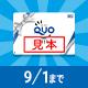 高校生限定 パンフレット10校以上請求で1000円分のQUOカードを全員にプレゼント!!