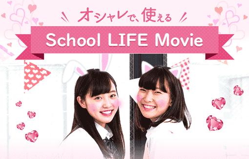 オシャレで使える School LIFE Movie