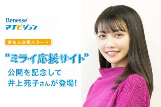 Special Interview vol.01 井上苑子さん