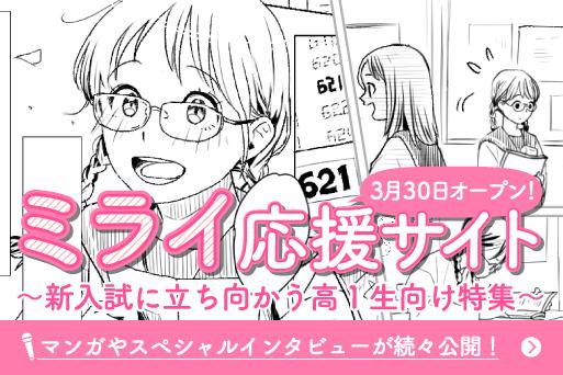 ミライ応援サイト~新入試に立ち向かう高1生向け特集~
