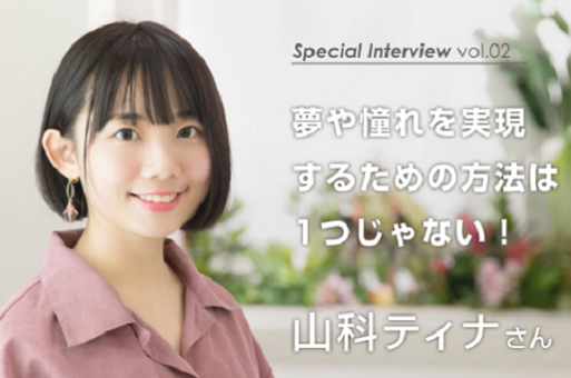 Special Interview vol.02 山科ティナさん