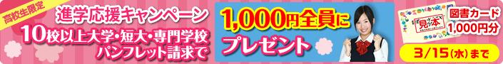 高校生限定!大学・専門学校資料請求1000円分の図書カードプレゼントキャンペーン