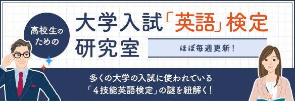 大学入試英語検定研究室